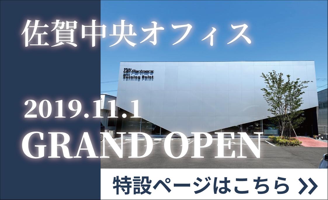 佐賀中央オフィス開設
