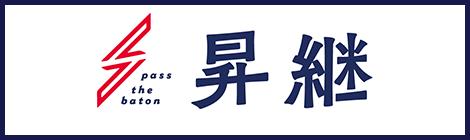 株式会社昇継
