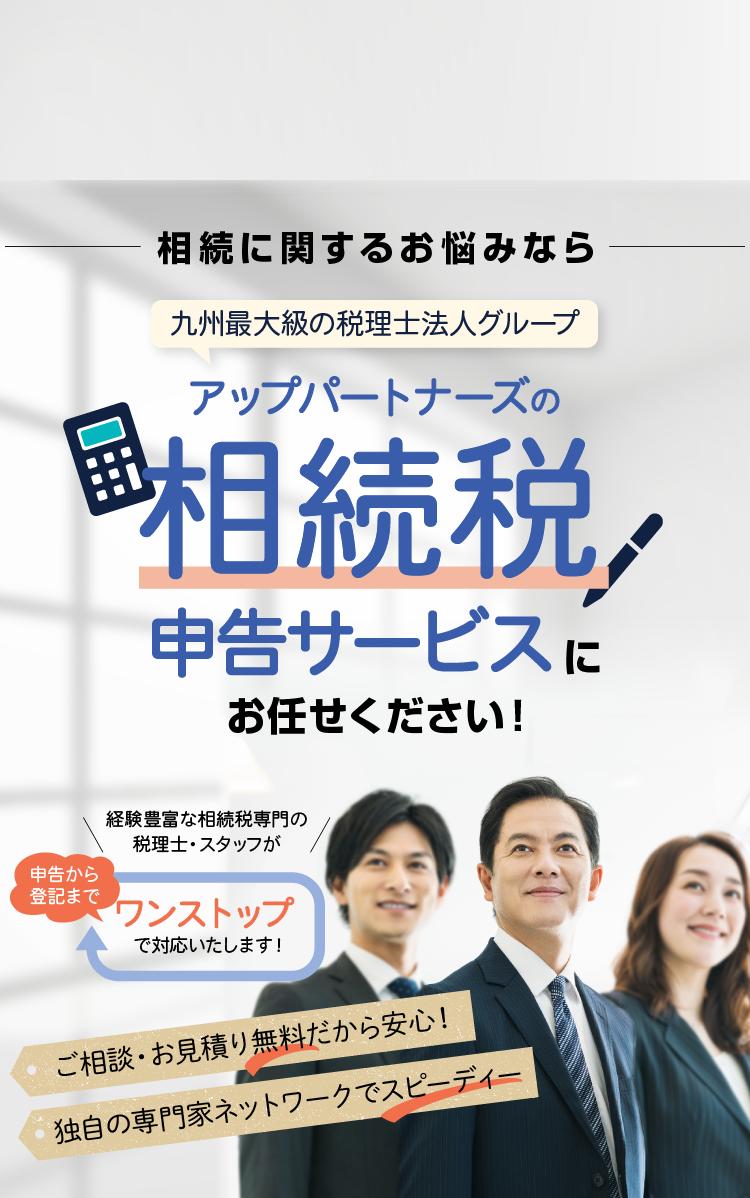相続に関するお悩みなら九州最大級の税理士法人グループ アップパートナーズの相続税申告サービスにお任せください!