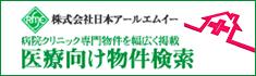 株式会社日本アールエムイー 医療向け物件検索