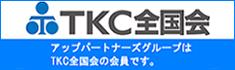 TKC全国会 - アップパートナーズグループはTKC全国会の会員です。